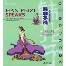 Han Feizi Speaks The Power of Pragmatism Keep on Lifelong learning as long as you live knowledge is priceless and no border-317