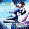 Hot Game OW D VA Cosplay Mono Halloween Cos D Va Jumpsuit Bodysuit Armor
