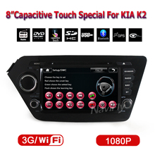 Car Multimedia player for kia K2 (2011-15) RIO support DVD player GPS navigator 8inch Capacitive screen free 8G sd map