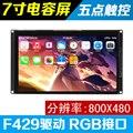 Siete insectos pantalla de 7 capacitancia 800x480 5 rgb pantalla del tablero del desarrollo stm32 f429