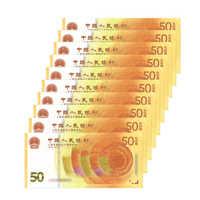 Para conmemorar el 70 ° aniversario de la emisión de RMB en China, la colección conmemorativa de billetes es de 50 yuanes