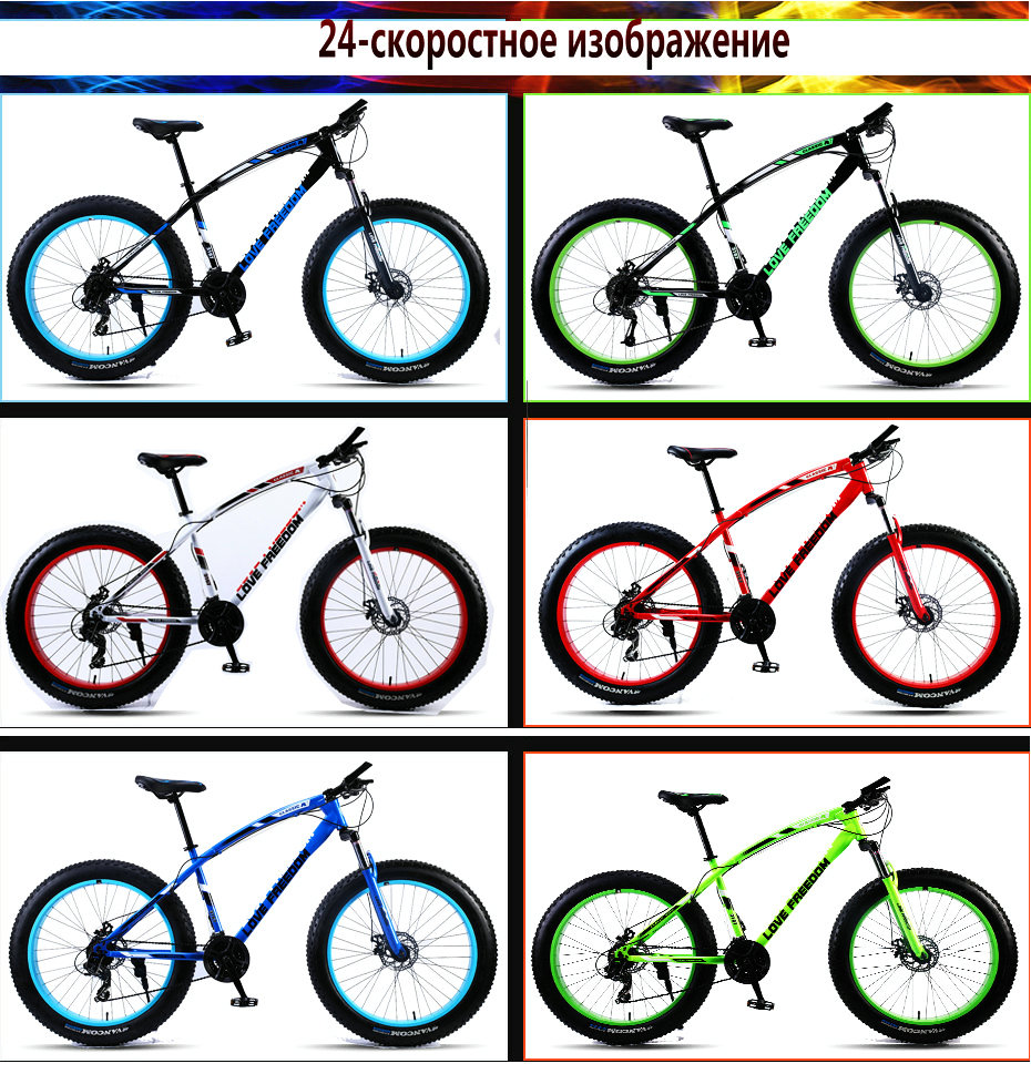 "HTB1IJYSeBWD3KVjSZKPq6yp7FXaw Love Freedom Mountain Bike 7 Speeds, 21Speeds .24 Speeds .27 Speeds Fat Bike 26x4.0""  Off-road gear reduction Beach Bike"