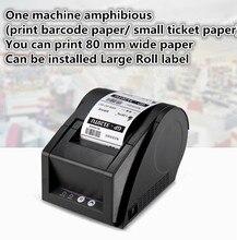 2016 new One machine amphibious Jia Bo GP-3120TU thermal printer barcode label machine price supermarket Label Printer