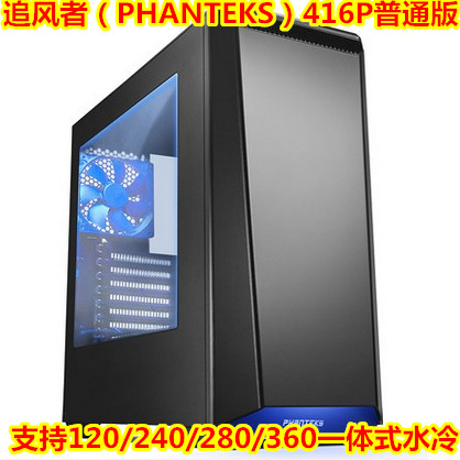 PHANTEKS 416P Ordinary side through the black / white tower in the water side of the computer through the main chassis ...