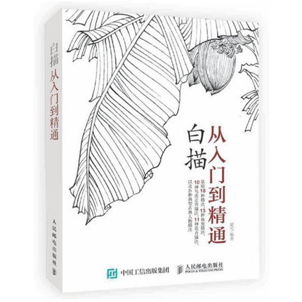 Chinese Traditional Art Painting Drawing Book Gong Bi Characters Flowers, Birds, Sketch Skills From Entry To Proficient