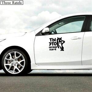 Image 5 - שלוש Ratels TZ 494 15*12.97cm 1 4 חתיכות אתה לעקוף אותה אם מה רוסית קריקטורה מצחיק רכב מדבקות ומדבקות אוטומטי רכב מדבקה