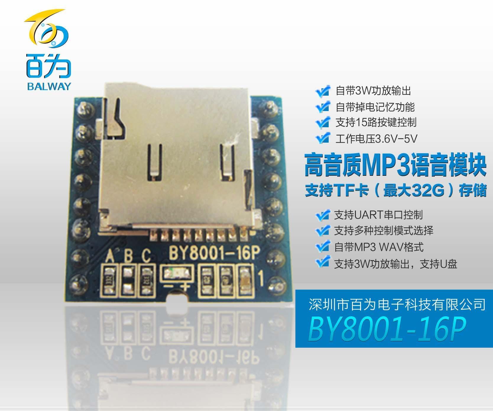 Serial Voice Module SD/TF Card MP3 Module Audio Module, Music Chip  Playback Board, BY8001 freeshipping rs232 to zigbee wireless module 1 6km cc2530 chip