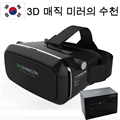 New Hot VR SHINECON Google Cardboard Virtual Reality VR 3D Glasses 3D Movies Games Glasses For 4.7 ~ 6 inch Smartphone
