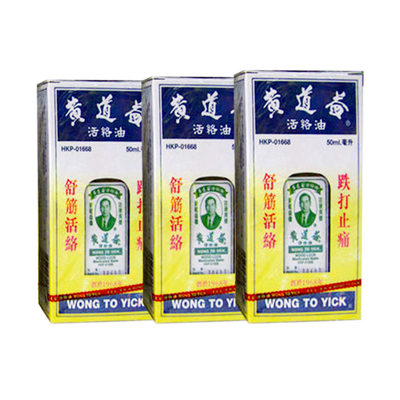 Wong To Yick Wood Lock Medicated Oil External Analgesic - 3 Bottles X 1.7 Fl. Oz (50 Ml)
