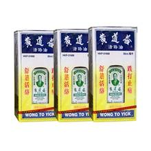Wong To Yick Wood Lock Medicated Oil External Analgesic   3 Bottles x 1.7 Fl. Oz (50 ml)