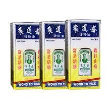 Wong Um Yick Holz Schloss Medizinisches Öl Externe Analgetische 3 Flaschen x 1,7 Fl. Unzen (50 ml)