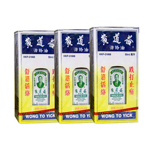 וונג כדי Yick עץ נעילת תרופות שמן חיצוני משכך כאבים 3 בקבוקים x 1.7 Fl. Oz (50 ml)