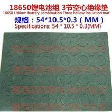 3 18650 lithium batteries and series insulation gasket meson hollow flat pad
