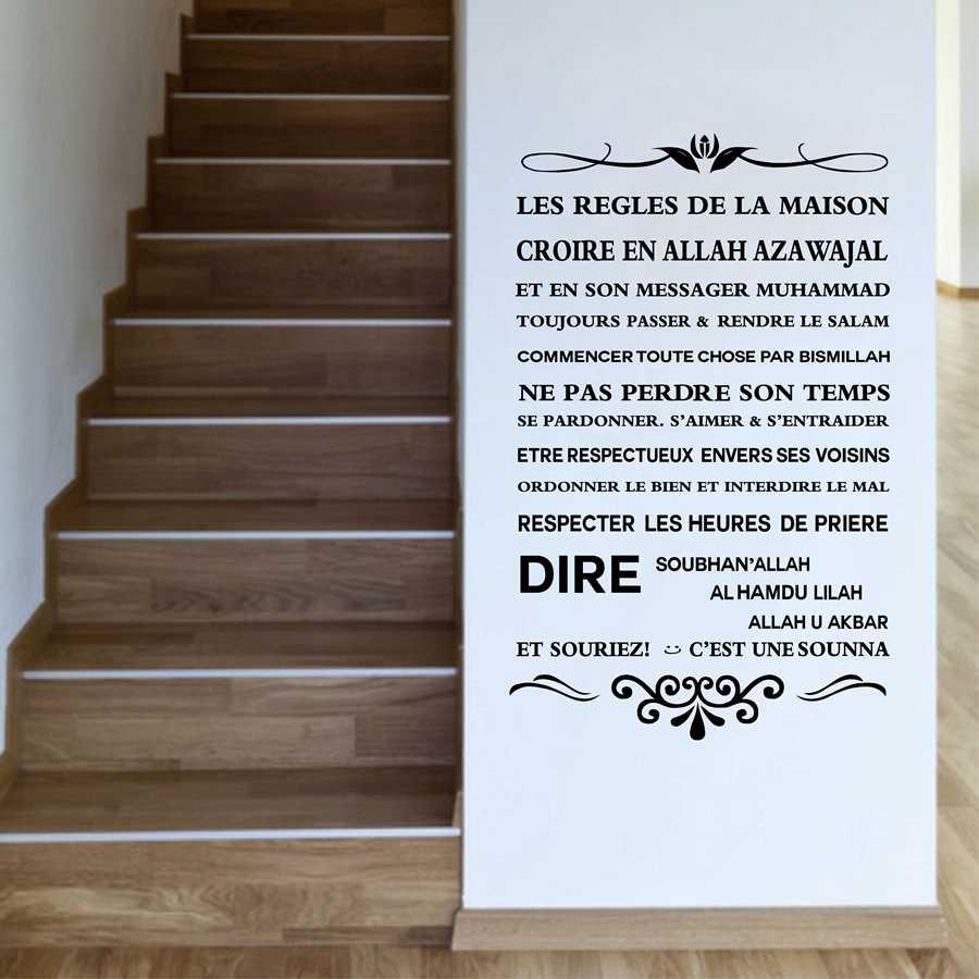 French Version Of Islamic Wall Sticker Islamic Vinyl Decal