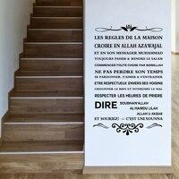 フランス語版のイスラム壁のステッカー、イスラムビニールデカールステッカーウォールアートコーラン引用アッラーアラビアイスラム教徒ホーム装飾