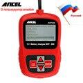 BST200 Ancel Testador Sistema de Bateria de 12 V Do Carro Língua Russa LADA para TODOS OS Carros com o Sistema de Arranque e de Carregamento Da Bateria analisador