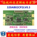 Free Shipping Original  For Samsung LTF320AB01 320AB02CP2LV0.3 Logic board