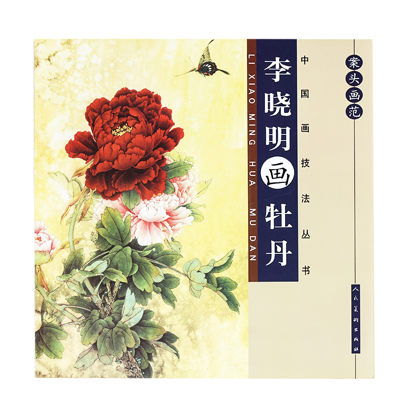 Chinese Painting Techniques Series For Li Xiaoming Painting Drawing Peony Art Book