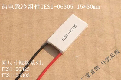 5PCS LOT TES1 06305 cooling chip free shipping