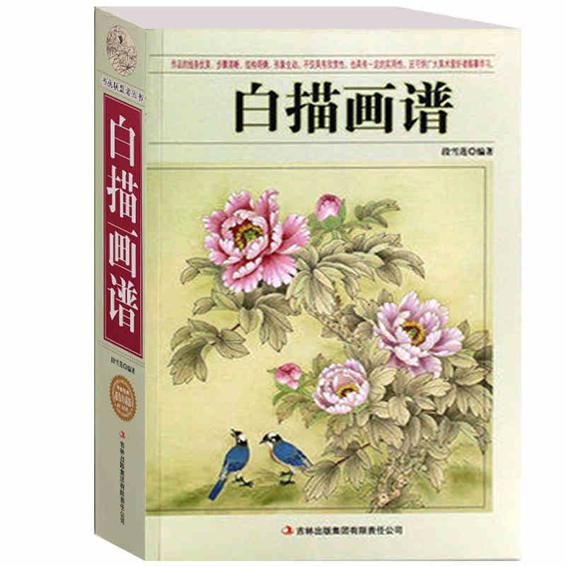 Chinese Line drawing painting art book for beginner Chinese bird flower landscape gongbing painting book fine brushwork textbook все цены