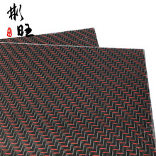 3k twill carbon fiber plate high hardness composite material red wire, 3k black carbon fiber + red kevlar, twill(China)