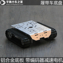 Tank Chassis, Smart Car, Tracked Vehicle Chassis, Tank Robot Chassis, Metal Motor Belt Encoder