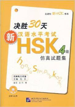 Succeed in 30 Days: New Chinese Proficiency Test HSK Simulated Tests (Level 4) (Discs Included) (Chinese Edition) (Chinese)