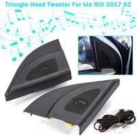 Car tweeter Audio Auto Black triangle head speakers tweeter trumpet speakers tweeter with wire For Hyundai Solaris 2011 2016