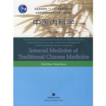 Internal medicine of traditional Chinese medicine Chinese English Edtion Photocopy version