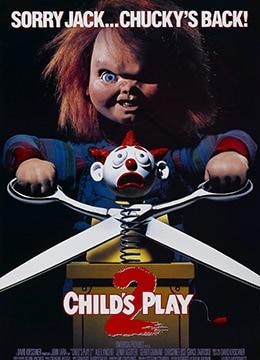 《鬼娃回魂2》1990年美国恐怖,惊悚电影在线观看