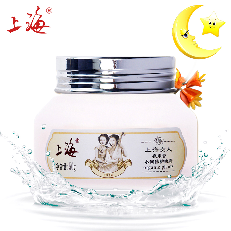 SHANG HAI Tubéreuse Hydratant réparation crème de nuit 50g blanchiment crème soins de la peau acide Hyaluronique anti âge nuit crème pour la peau
