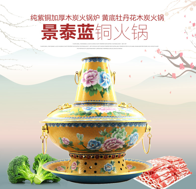 32cm Chinese Cloisonne peony purple pure copper hot pot thickening type charcoal furnace old carbon handmade Donglaishun