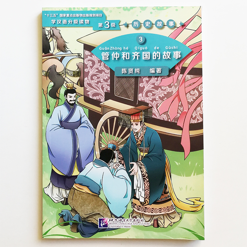 Graded Readers For Chinese Language Learners ( Level 3: 1200 Words) Historical Stories 3: The Story Of Guan Zhong And Kingdom Qi