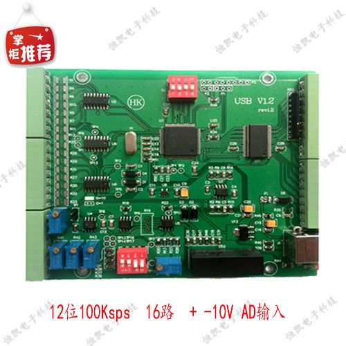 High Performance Cost-effective USB Multi-function Data Acquisition -100K Single End AD, DA, IO, PWM, Count