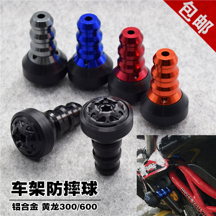 ФОТО modified anti - fall ball for BJ600 Huanglong 300 Blue Long - 300 anti - throwing plastic anti - wrestling stick