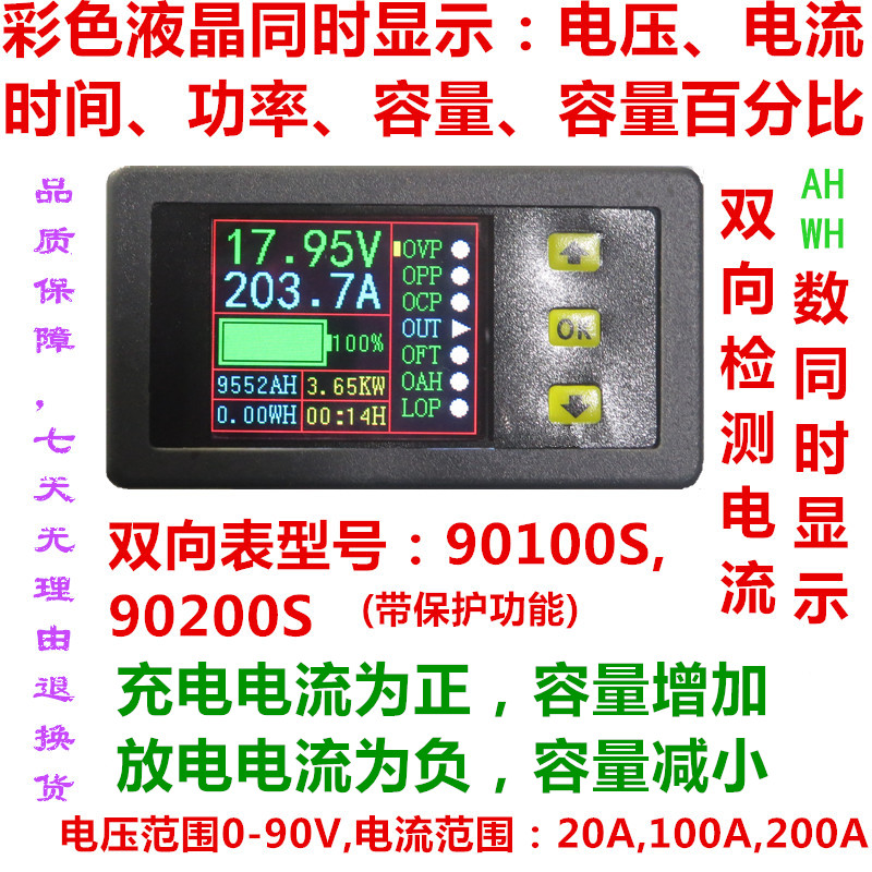 90V 100A digital voltage meter, bidirectional, capacity, coulometry, power, time, with protective function