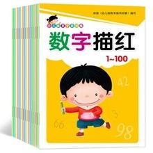 Cahier dexercices avec personnages chinois hanzi pinyin pour enfants, cahier dexercices sur les ordres radicaux chinois pour enfants