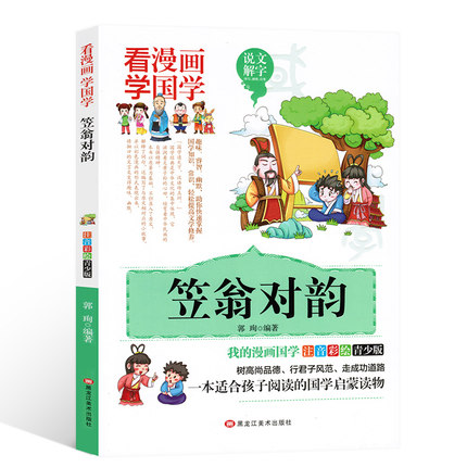 Li Weng's Rhyme Comic Book With Pinyin And Colorful Pictures / Chinese Culture Literature Book