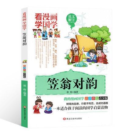 rima do weng li quadrinhos com pinyin e fotos coloridas cultura chinesa livro de