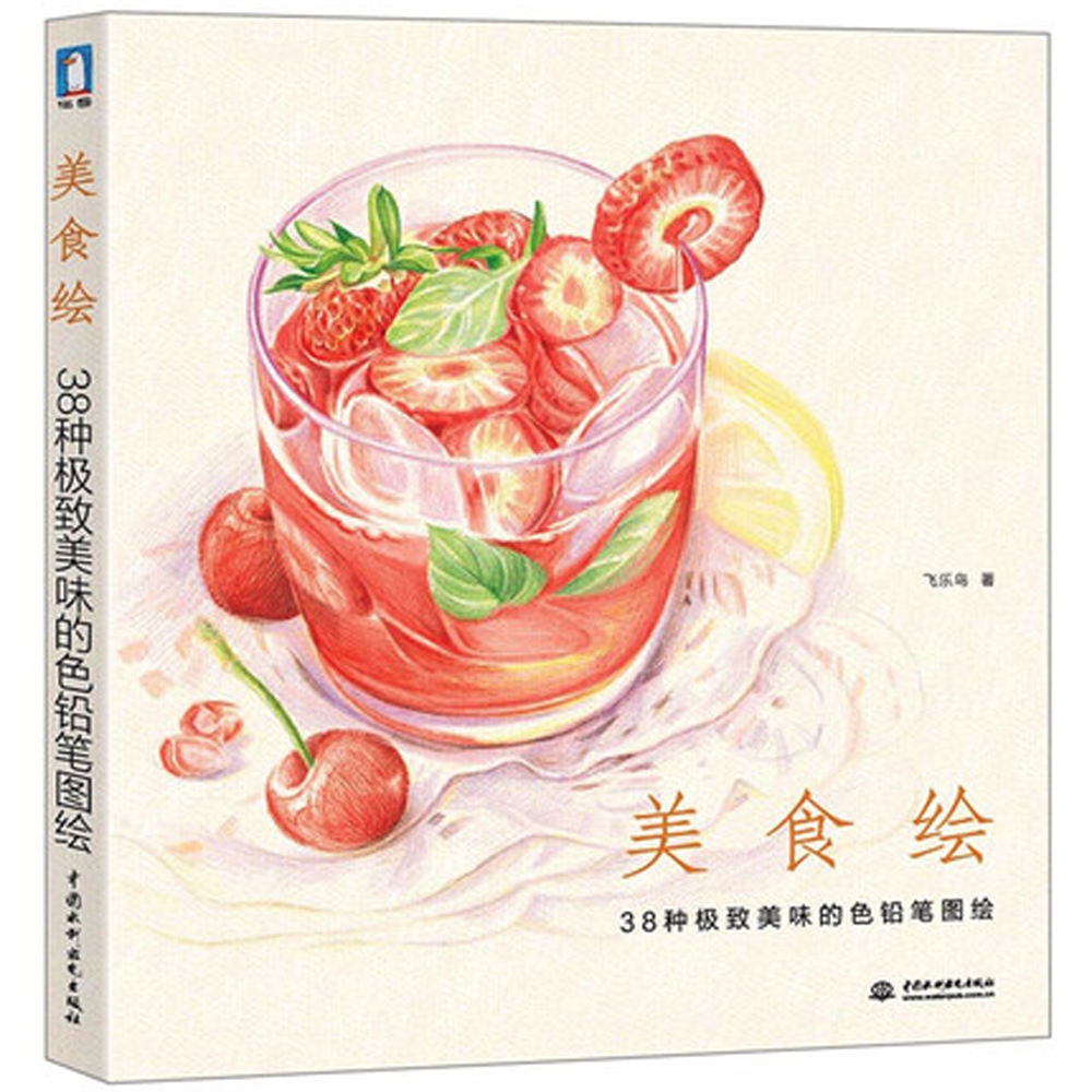 Chinese painting books delicious food painted books for for Asian cuisine books
