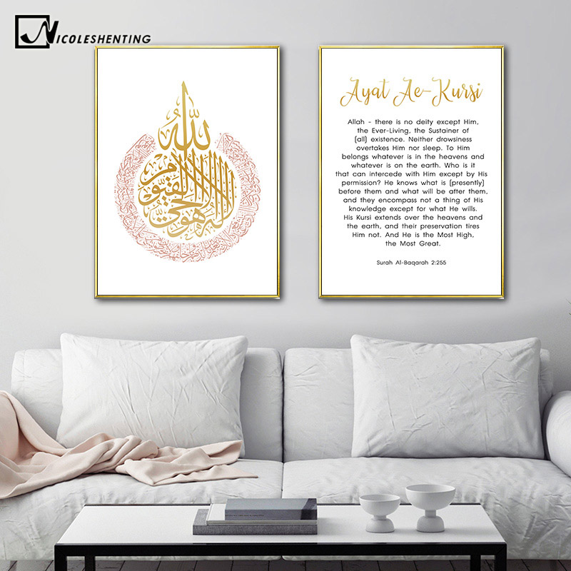 Allah Islamic Wall Art Canvas Poster And Print Ayatul Kursi Decorative Picture Painting Modern Living Room Mosque Decoration