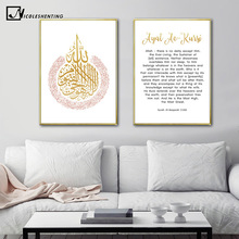 Allah Islamitische Wall Art Canvas Poster En Print Ayatul Kursi Decoratieve Foto Schilderij Moderne Woonkamer Moskee Decoratie