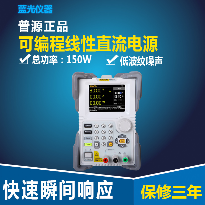 Single channel programmable DC regulator supply, linear power supply 30V/5A, DP711, DP712 все цены