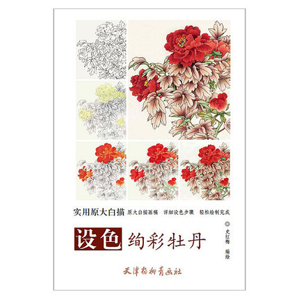 Traditional Chinese Bai Miao Gong Bi Line Drawing Art Painting Book About Colorful Peony Flower