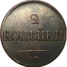 Россия 2 копейки Nikolai I 1838 см 99% красная медь копия монеты край Гладкий