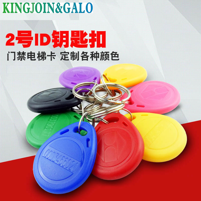 No. 2; 100pcs 125Khz RFID Proximity Keyfobs Ring Access Control Card Rfid Red Yellow Blue Green, Black, Purple Tags