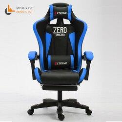 Высококачественный стул WCG, сетчатый компьютерный стул, ажурное офисное кресло, кресло для лежа и подъема, кресло для персонала с подставкой...