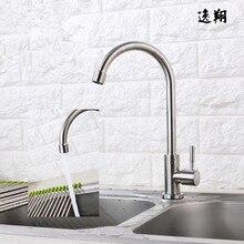 Многофункциональный кухонный горячей и холодной воды кухонный кран чистой воды кран питьевой воды смесителя