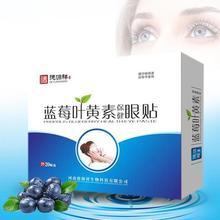 цена 20pcs/box Blueberry Lutein Eye Pad Protection Stickers Mask Adult Eyes Care Eye Mask Paste Non-gold Vision Eye Film Masks онлайн в 2017 году