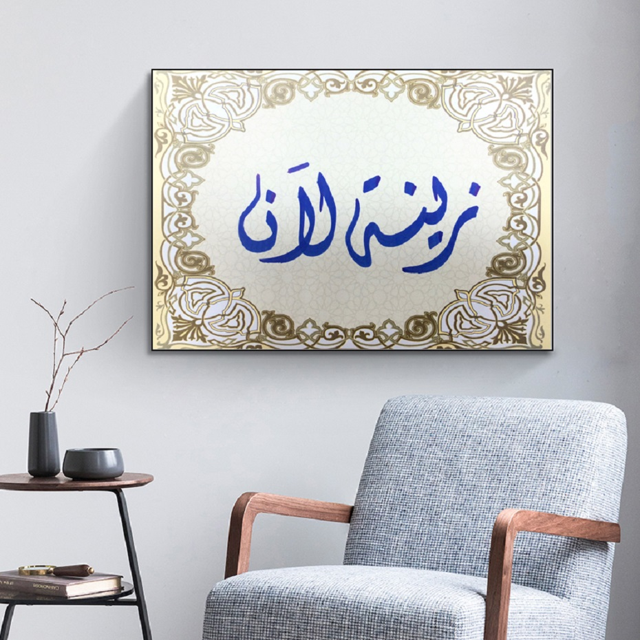 Large Rabat Islamic Calligraphy Quotes Wall Art Posters Canvas Paintings Prints Ramadan Living Room Home Decor